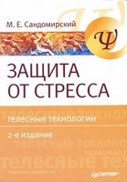 Книга Защита от стресса. Физиологически-ориентированный подход к решению психологических проблем (Метод РЕТРИ)