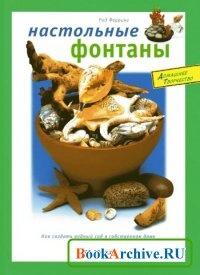 Книга Настольные фонтаны