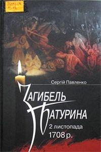 Книга Загибель Батурина 2 листопада 1708 р