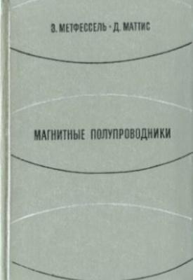 Книга Магнитные полупроводники