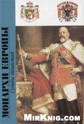 Монархи Европы: судьбы династий