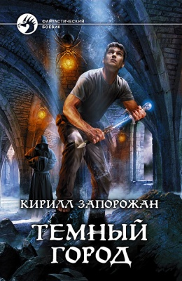 Книга Тёмный город.