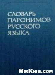 Книга Словарь паронимов русского языка