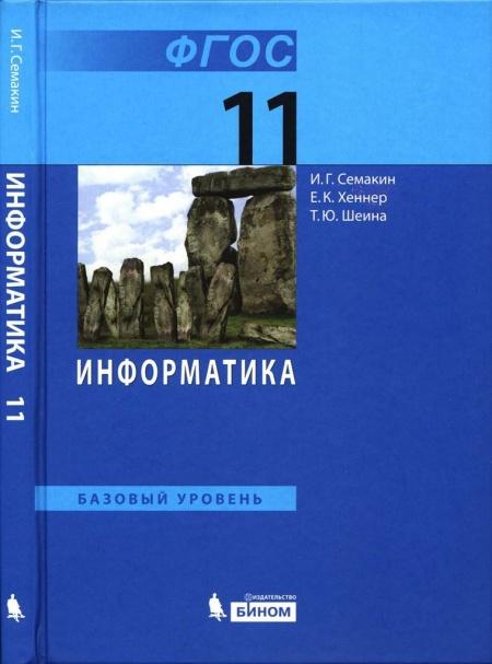 Книга Учебник Информатика 11 класс