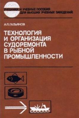 Книга Технология и организация судоремонта в рыбной промышленности