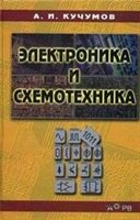 Книга Электроника и схемотехника. Кучумов А.И