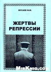 Книга Жертвы репрессий