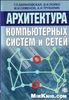 Книга Архитектура компьютерных систем и сетей