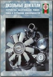 Книга Дизельные двигатели. Устройство, обслуживание, ремонт, поиск и устранение неисправностей