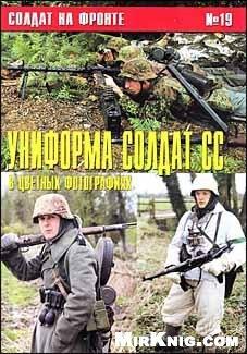 Журнал Солдат на фронте №19 - Униформа солдат СС в цветных фотографиях