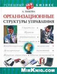 Книга Организационные структуры управления