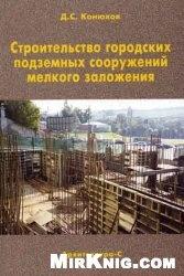 Книга Строительство городских подземных сооружений мелкого заложения