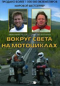Книга Вокруг света на мотоциклах