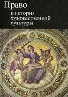 Книга Право и история художественной культуры