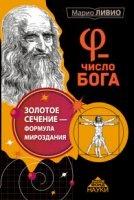 Книга φ – Число Бога. Золотое сечение – формула мироздания