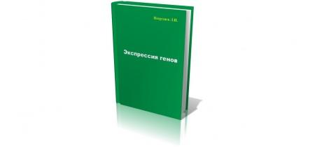 Книга «Экспрессия генов» (2000), Л.И. Патрушева. Монография, в которой рассмотрены современные представления о строении, механизмах и