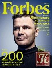 Журнал Forbes № 10 октябрь 2015