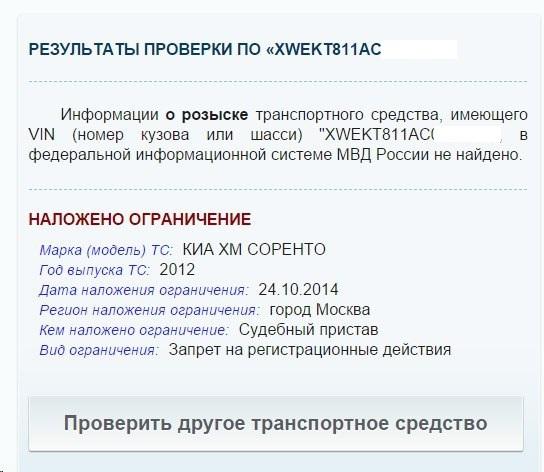 Ограничение регистрационных действий ОТЧЕТ ГИБДД форум   fotki yandex ru get 16146