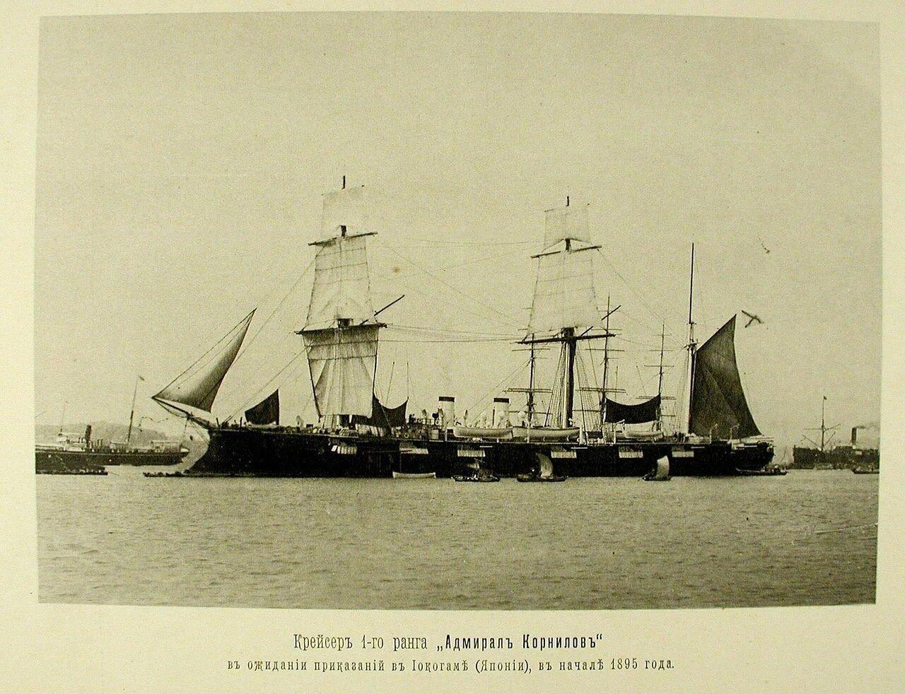 01. Крейсер 1-го ранга Адмирал Корнилов на рейде в порту Йокогамы. 20-26 апреля 1895.