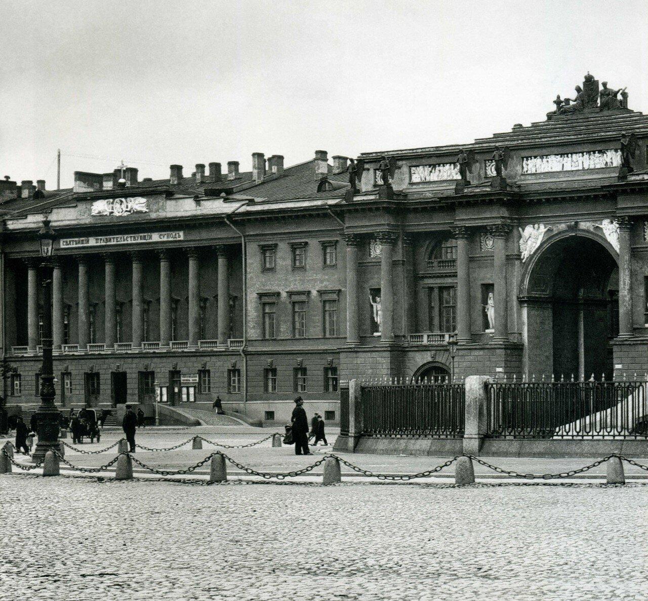 Здание Святейшего Синода-Правительствующего Сената