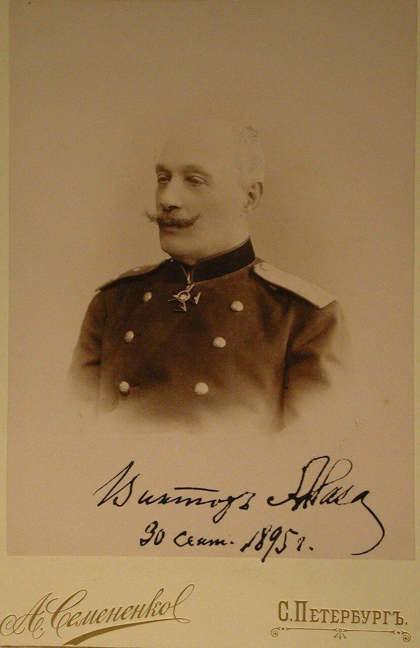 Абаза Виктор Афанасьевич (1834-1898) - генерал-лейтенант, военный писатель