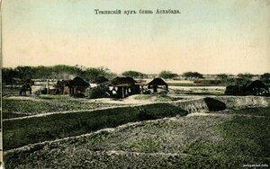 Окрестности Асхабада. Текинский аул