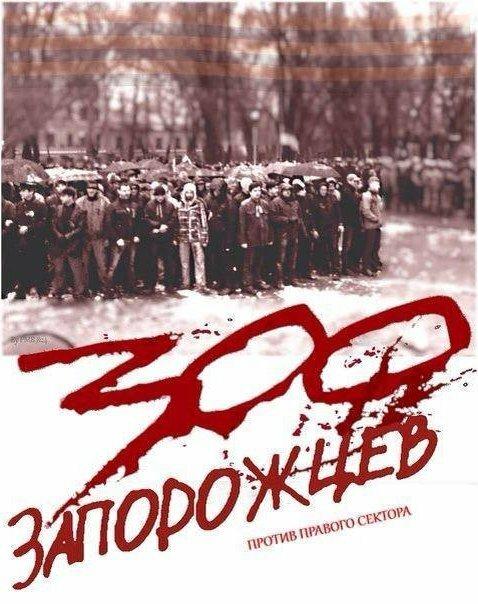 300 запорожцев против Правого Сектора.