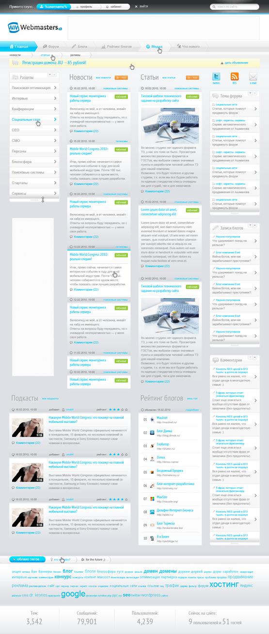 Дизайн макет Новостной портал, соцсеть
