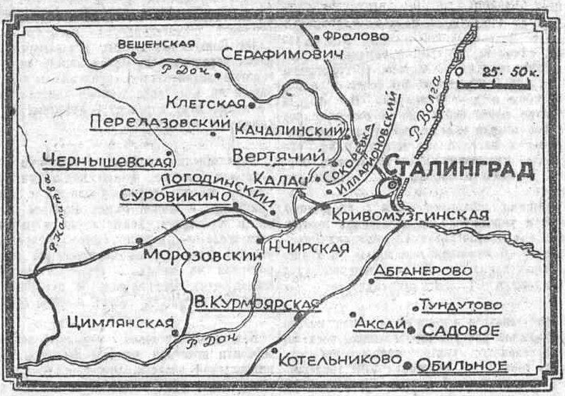 «Красная звезда», 1 декабря 1942 года, как русские немцев били, потери немцев на Восточном фронте, русский дух, Сталинградская битва