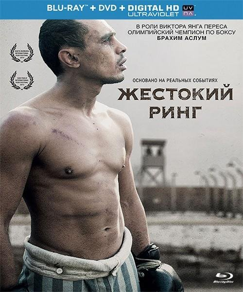 Жестокий ринг / Victor Young Perez (2013/BDRip/HDRip)