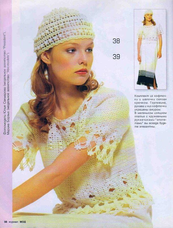 Журнал мод 413, стр. 56