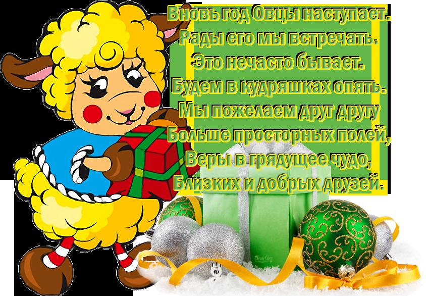 новогоднее-пожелание18.png
