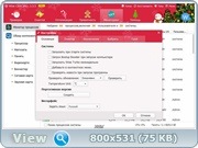 Настройка компьютера - Wise Care 365 Pro 3.35.295 Final Portable by Valx