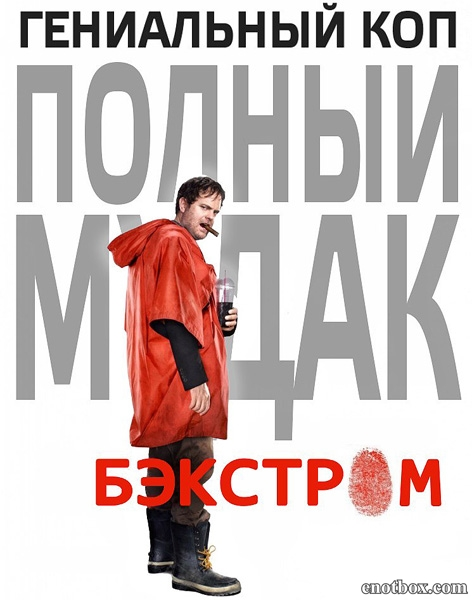 Бэкстром / Backstrom - Полный 1 сезон [2015, WEB-DLRip | WEB-DL 720p] (Alternative Production)