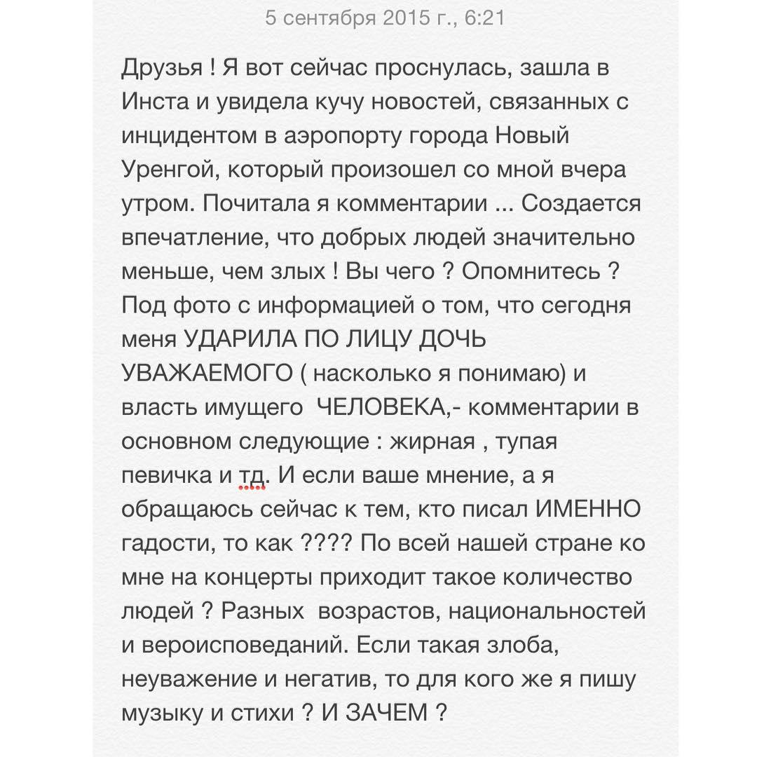 Эстрадная певица Ирина Дубцова подралась сдочерью депутата ваэропорту Уренгоя