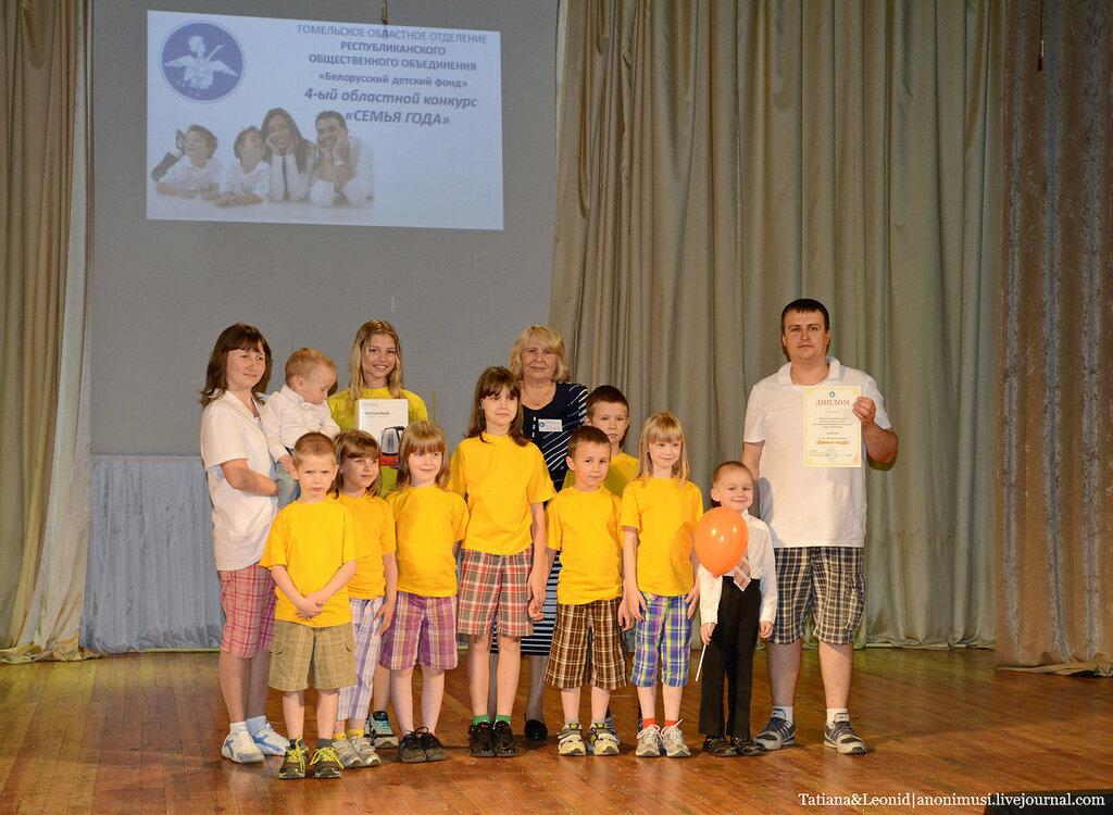 Региональный конкурс семья года