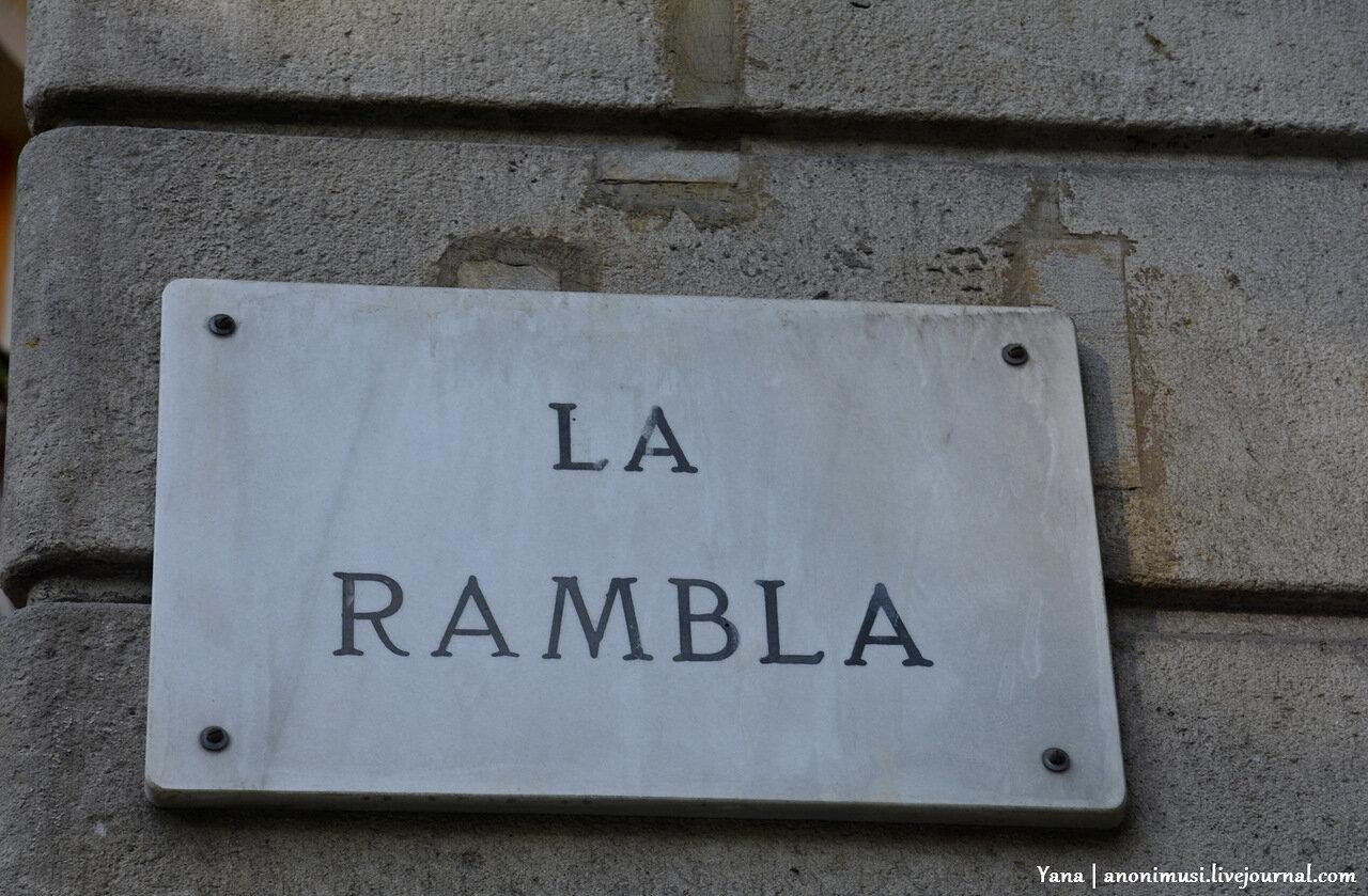 Пешая прогулка по Барселоне
