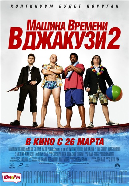 ����� ������ ������� � ������� 2 / Hot Tub Time Machine 2 (2015)