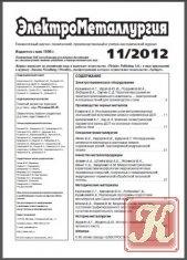 """Книга Книга Подшивка  а """"Электрометаллургия"""" за 2012 г."""
