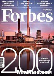 Журнал Forbes №10 2013 Украина