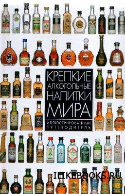 Книга Брум Д. - Крепкие алкогольные напитки мира