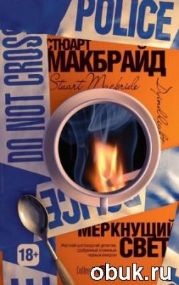 Книга Стюарт Макбрайд - Меркнущий Свет (Аудиокнига)