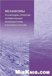 Книга Механизмы реализации стратегии формирования наноиндустрии в регионах России