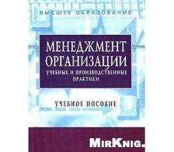 Книга Менеджмент организации: учебные и производственные практики