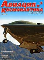 Авиация и космонавтика №4 (апрель), 2014