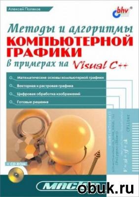 Книга Методы и алгоритмы компьютерной графики в примерах на Visual C++