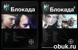 Книга Кирилл Бенедиктов - Блокада  (серия аудиокниг)