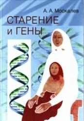 Книга Старение и гены