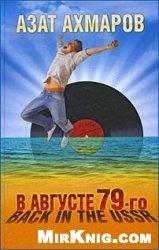 Книга В августе 79-го, или Back in the USSR