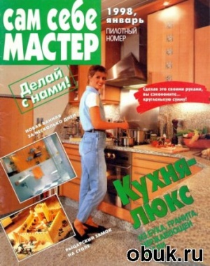 Книга Сам себе мастер № 1, 1998 год